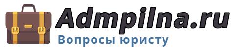 Admpilna.ru